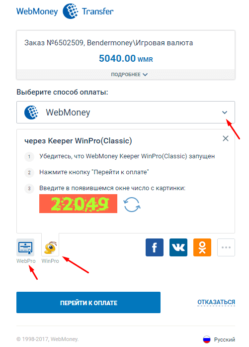 Оплата порно за webmoney